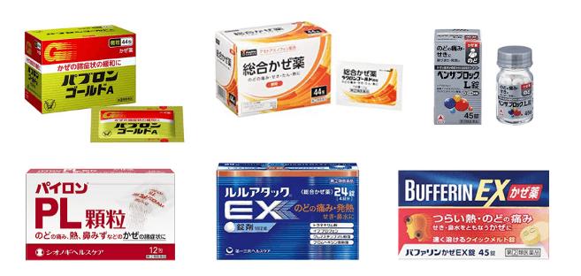 風邪薬の一覧