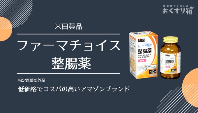 Amazonファーマチョイスの整腸剤がおすすめ