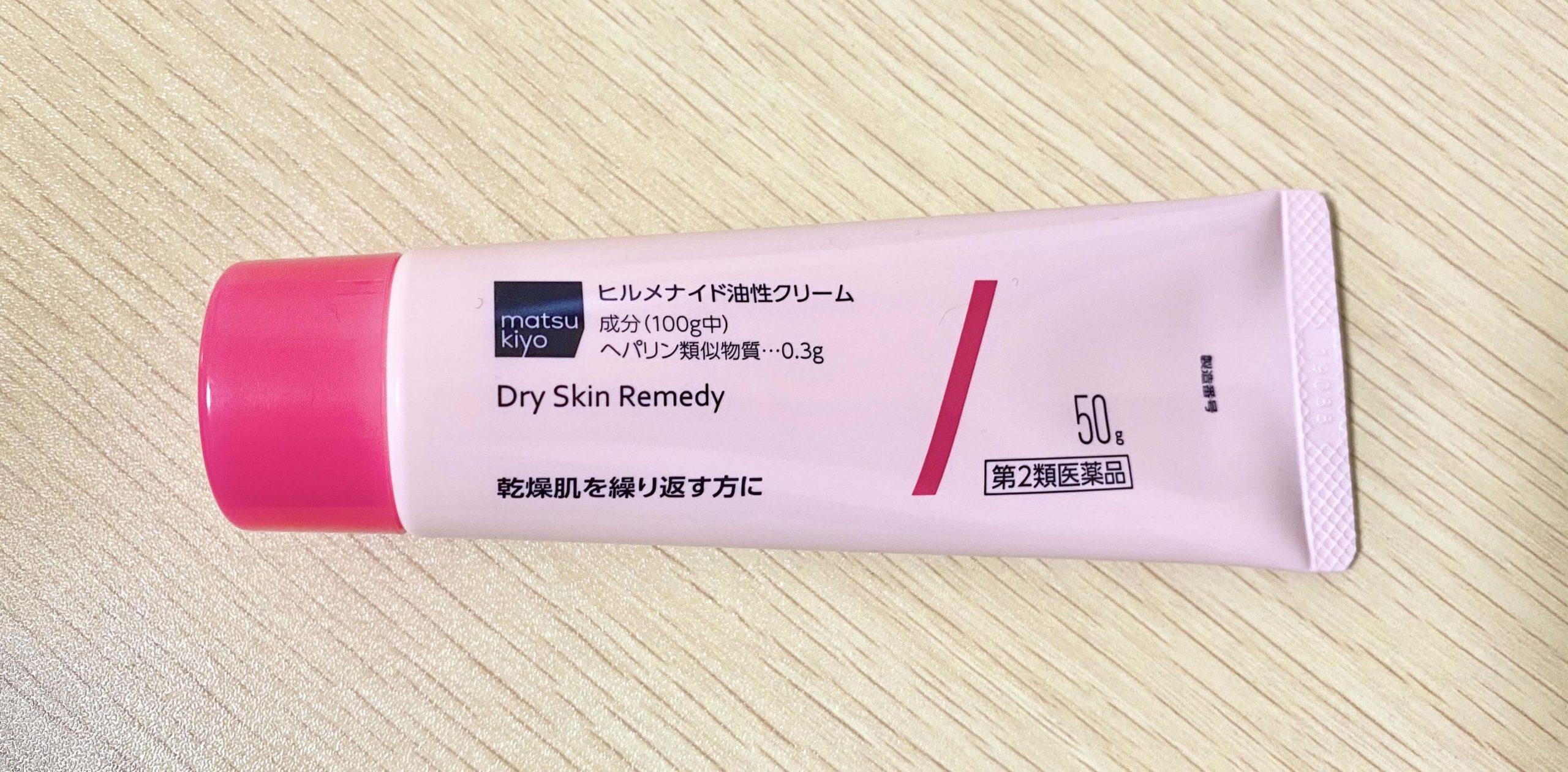 ヒルメナイド油性クリームの使用感