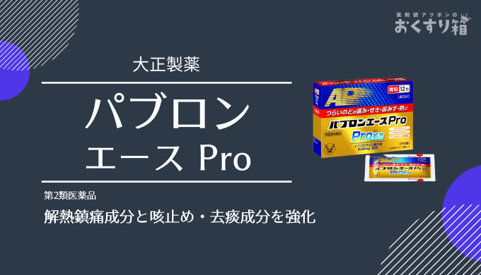 風邪薬のおすすめ市販薬ランキング2位はパブロンエースPro