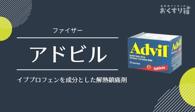 海外市販薬アドビルをタイレノールやロキソニンと比較